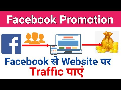 How to Get Facebook Traffic to Your Website | Facebook Promotion [Hindi]