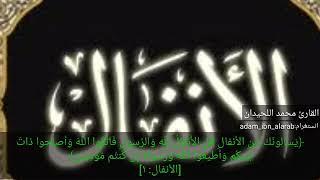 #x202b;تلاوة خاشعة للشيخ محمد اللحيدان من سورة الانفال#x202c;lrm;