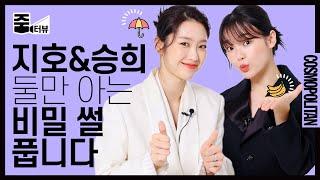 [ENG] 이벤트 있음🤍 오마이걸 지호(JIHO)와 승희(SEUNGHEE)가 '건강 즙 전도사'가 된 이유는?!🧃 귀여움 한도 초과인 줌터뷰, 대공개! ㅣ줌터뷰