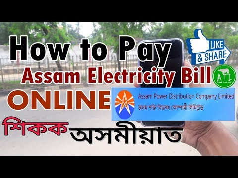 How to Pay Assam Electricity Bill Online in Just 2 minute| In Assamese