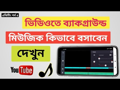 How to best free Android video editor Bangla tutorial