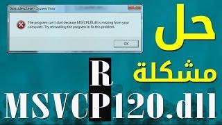 حل مشكلة تشغيل الالعاب How To Fix MSVCR120 dll Missing Error