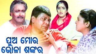 Pua Moro Bhola Sankara - Odia Full Film | Sidhanta, Rachana Mihir Das, Priyanka, Hara Patanaik, Debu