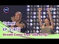 """ดรีม คัม ทรู - Dream Come TrueㅣEP. 05 """"Talent"""" [4/5]"""