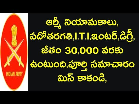 Army recruitment rally 2017 || army jobs telugu || telugu job news army 2017