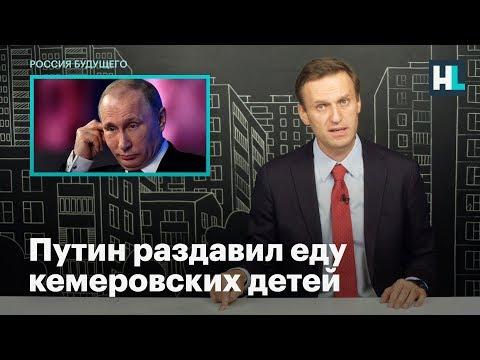 Путин раздавил еду кемеровских детей