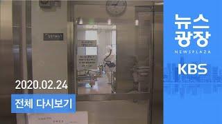 [다시보기] 확진자 6백 명 넘어서…사망자 6명으로 증가 - 2020년 2월 24일(월) 특집 KBS 뉴스광장