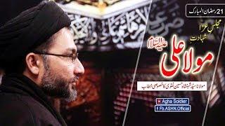 21Ramzan-ul-Mubarak Majlis  e Aza Shahadat-e-Mola Ali (a.s)