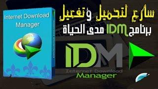 تفعيل برنامج Internet Download Manager حصريا بدون كراك او باتش2017
