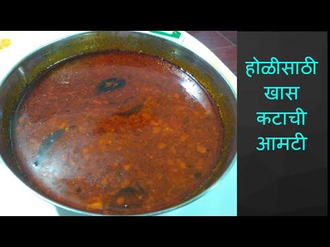 Holi sp.कटाची आमटी | Katachi Amti | Maharashtrian Katachi Amti |How to make katachi Amti By Khamang