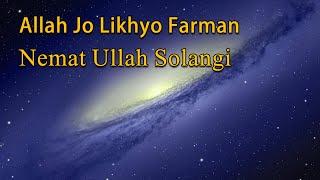 Nemat Ullah Solangi - Allah Jo Likhyo Farman - Sindhi Islamic Videos