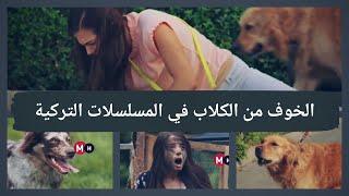 الخوف من الكلاب في المسلسلات التركية 🐶 🐶