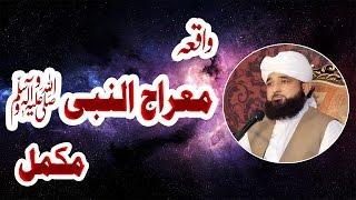 Waqia Meraj Shareef by Allama Raza Saqib واقعہ  معراالنبی ﷺ مکمل  دیکھیں