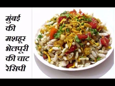 मुंबई की मशहूर भेलपूरी की चाट रेसिपी | Bhel Puri Chat Recipe / How to make Bhel Puri Chat Recipe