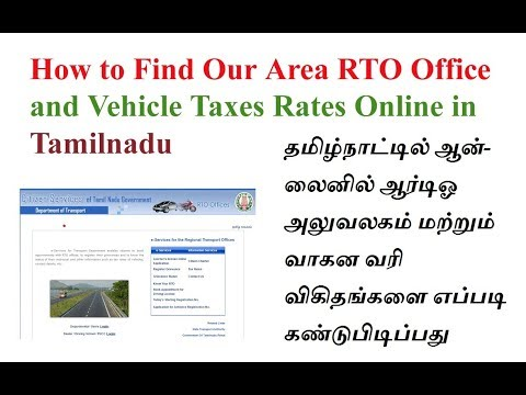 How to Find Our Area RTO Office and Vehicle Taxes Rates Online in Tamilnadu