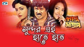 Sundor Ei Haate Haat   Andrew Kishore   Sabina Yasmin   Sabana   Joshim   Bangla Movie Song   HD