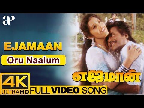 Oru Naalum Full Video Song 4K | Ejamaan Movie Songs