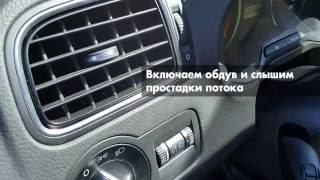 polo volkswagen решение проблем с печкой