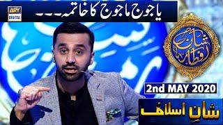 Yajooj Majooj Ka Khatma Kese Hoga?? - Shan-e-Islaaf - 2nd May 2020 - Shan-e-Iftar