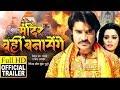 Download  Mandir Wahi Banayenge Official Movie Chintu, Nidhi Jha Superhit Bhojpuri Movie 2019 MP3,3GP,MP4