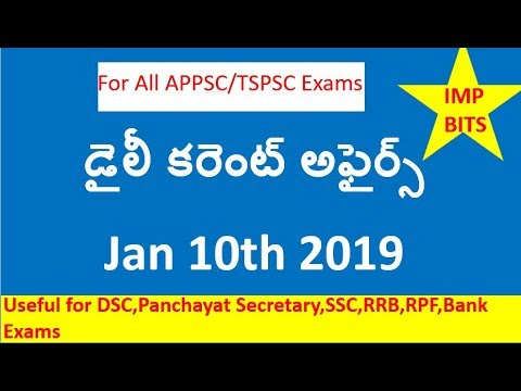 10th January current affairs in telugu    Daily CA