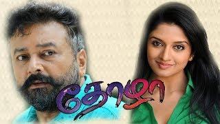 Thozhan | Tamil Full Movie | malayalam to tamil dudded Movie | Jayaram,Vimala Raman | Ilaiyaraja