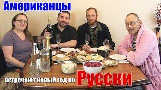 Американцы встречают новый год по - Русски