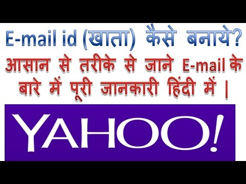 How to create email account on yahoo in Hindi | Yahoo.com pe email address kaise banaye Hindi me
