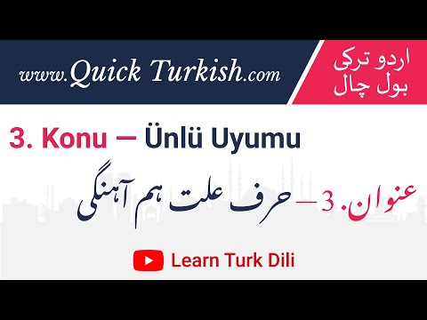 Learn Turkish from Urdu Lesson 3   Ünlü uyumu   Harf Humahangi