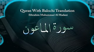 Ibrahim Muhammad Al Madani - Surah Maoon - Quran With Balochi Translation