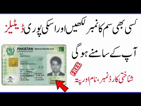 How To Cheack Name Address And NIC Of Any Number For Free in Pakistan 2018