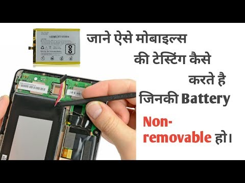 how to test a dead mobile phone which have Non-removable battery    Explained in hindi