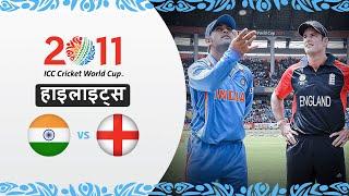 विश्व कप के इतिहास में चौथा टाई – भारत v इंग्लैंड | मैच हाइलाइट्स