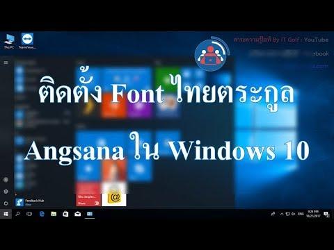 ติดตั้ง Font ไทยตระกูล Angsana ใน Windows 10 แก้ไขฟอนต์เพี้ยน