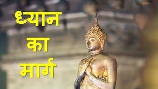 Gautam Buddhas inspirational story-Path of meditation गौतम बुद्ध की प्रेरणादायक कहानी-ध्यान का मार्ग