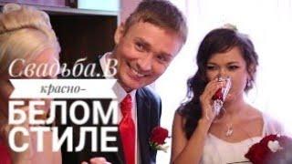 Свадьба полностью🎬 Видео куски из кот. Вести Россия украли для сюжета новостей. Wedding In Russia