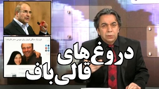 IRAN, VOA Persian, صفحه آخر « محمدباقر قاليباف » ـ صداي آمريکا؛