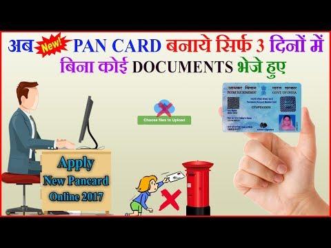 Apply new PAN card online in 3 Days | Aadhar ekyc System | NSDL 2017-2018