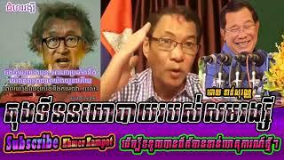 Mr. Khan sovan - Sam Rainsy's new politic, Khmer news today, Cambodia hot news, Breaking news