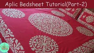Aplic work tutoriul for bedsheet part 1 applique work rilli work