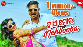 Hai Mora Mehbooba   Latest Odia Music Video   Raj & Lilly   Ashutosh & Lopamudra   Sidharth TV