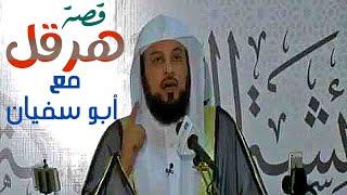 #x202b;د العريفي قصة هرقل مع ابو سفيان#x202c;lrm;