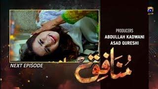 Munafiq Episode 44 Teaser Har Pal Geo Drama