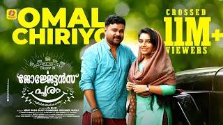 Omal Chiriyo | Georgettans Pooram Official Video Song 2017 | Dileep | Rajisha Vijayan | K. Biju