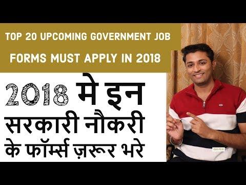 Top 20 Government Jobs You Should Not Miss In 2018 || 2018  मे इन सरकारी नौकरी के फॉर्म्स ज़रूर भरे