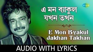E Mon Byakul Jakhon Takhan With Lyrics , Nachiketa Chakraborty , Naktala Udayan Sangha , HD Song