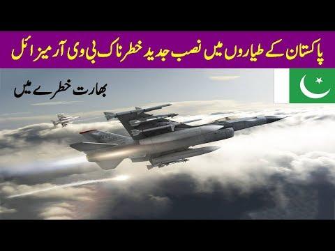Pakistan Has Most Advanced BVR (Beyond visual Range) Technology