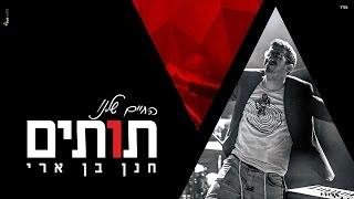 חנן בן ארי - החיים שלנו תותים   Hanan ben ari - TUTIM