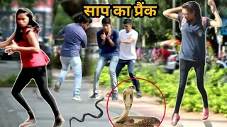 Funny Prank - Snake Prank On Cute Girls || Prank Shala || Pune