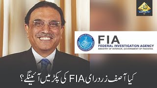 Does FIA manage to gather concrete evidence of money laundering against Asif Zardari?
